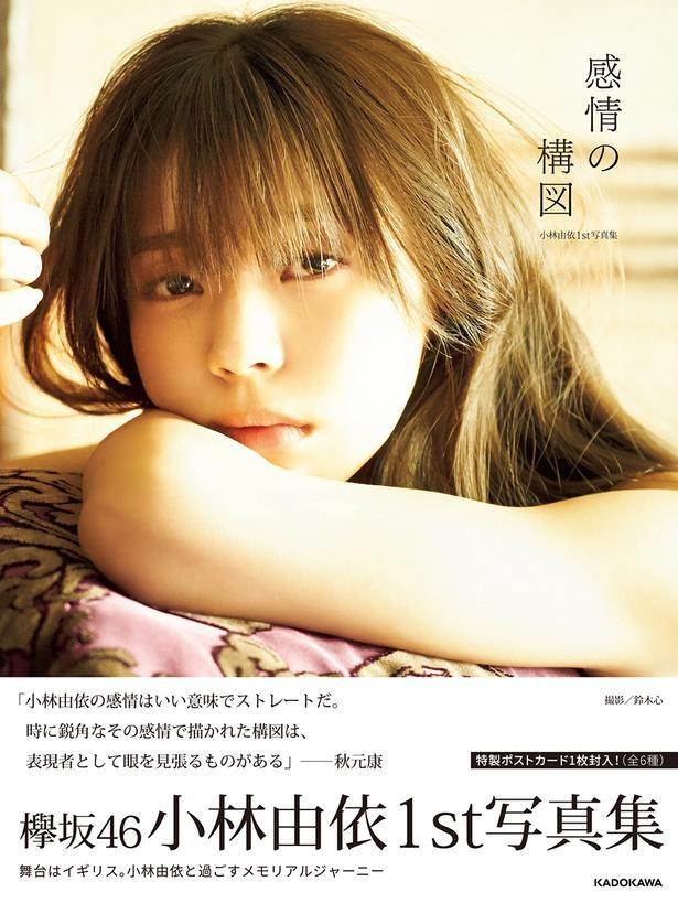 小林由依1st写真集『感情の構図』表紙(通常版、帯あり)