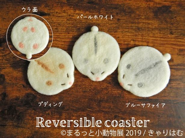 「リバーシブルコースター」(3400円)