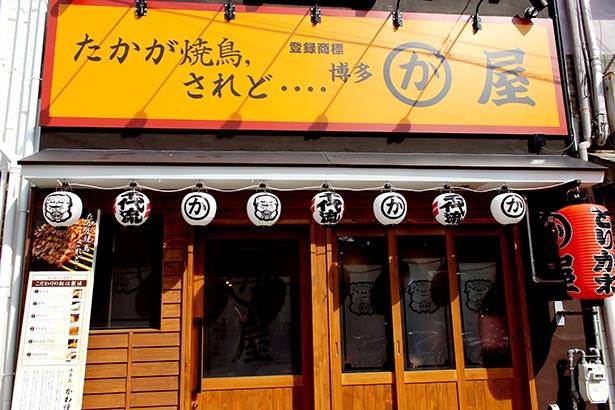 """鶏皮を巻いた博多名物""""かわ焼き""""の名店の関西1号店が大阪に! ウォーカープラス"""