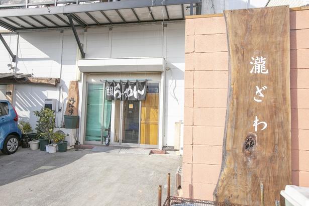 北新横浜駅から徒歩8分ほどの辺鄙な場所にひっそりとたたずむ。看板がないと見落としてしまいそうな一軒家で、店の前に駐車スペース(2台)あり