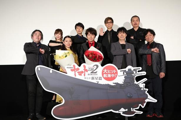 『宇宙戦艦ヤマト2202』第七章「新星篇」の上映記念舞台挨拶オフィシャルレポートが到着!