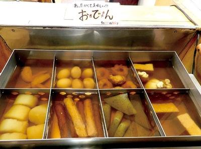 国民宿舎 青雲荘 / おでんが自慢!ボトルもキープできちゃう温泉のレストラン