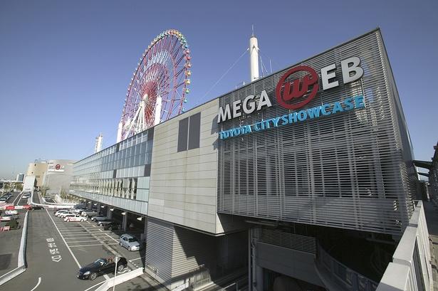 MEGA WEBはりんかい線東京テレポート駅より徒歩3分/新交通ゆりかもめ青海駅 直結
