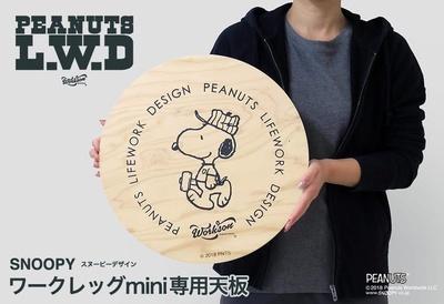 「スヌーピー ワークレッグmini専用天板」(2138円)