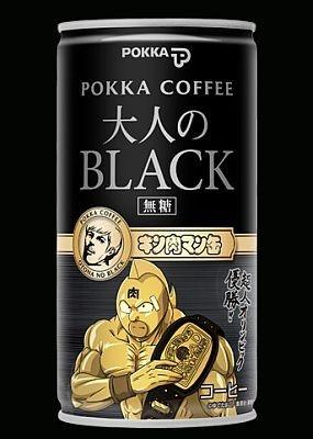 「ポッカコーヒー大人のブラック キン肉マン」