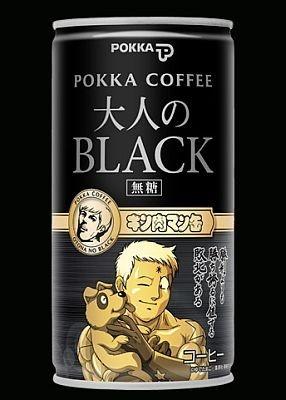 「ポッカコーヒー大人のブラック テリーマン」