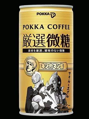 「ポッカコーヒー厳選微糖 キン肉マンソルジャー&キン肉マン」