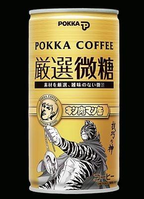 「ポッカコーヒー厳選微糖 キン肉マンゼブラ」