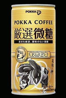 「ポッカコーヒー厳選微糖 キン肉マンマリポーサ」