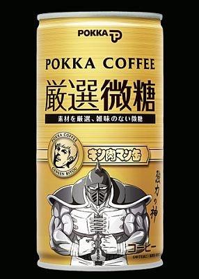 「ポッカコーヒー厳選微糖 キン肉マンビッグボディ」