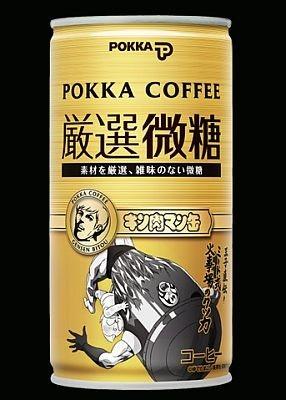 「ポッカコーヒー厳選微糖 ミート君」