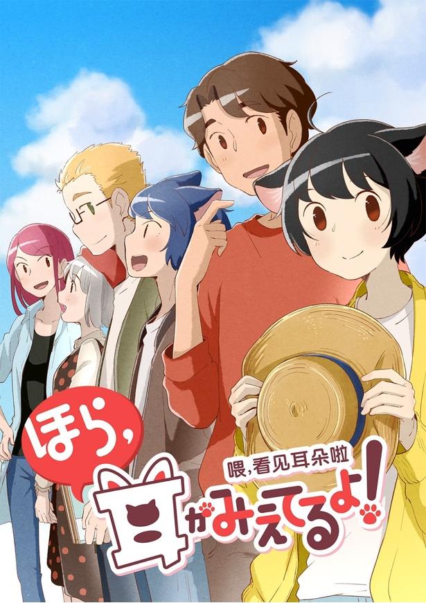 アニメ「ほら、耳がみえてるよ!」第2期は4月より放送開始予定