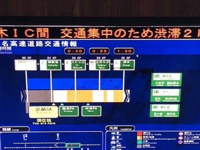 高速道路の渋滞情報。この時は大和トンネルを先頭に断続的に35キロの渋滞であった