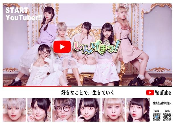YouTubeチャンネル「しんげきっ!」