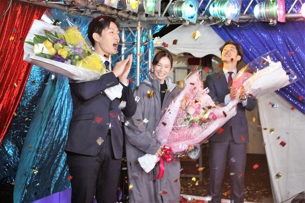 北川景子が花束を受け取ると「よ!」と盛り上げる工藤阿須加。千葉雄大は紙吹雪を散らすスタッフを見守る