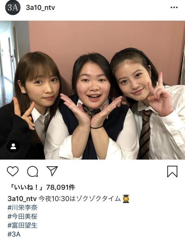 ※「3年A組」Instagram(3a10_ntv)より