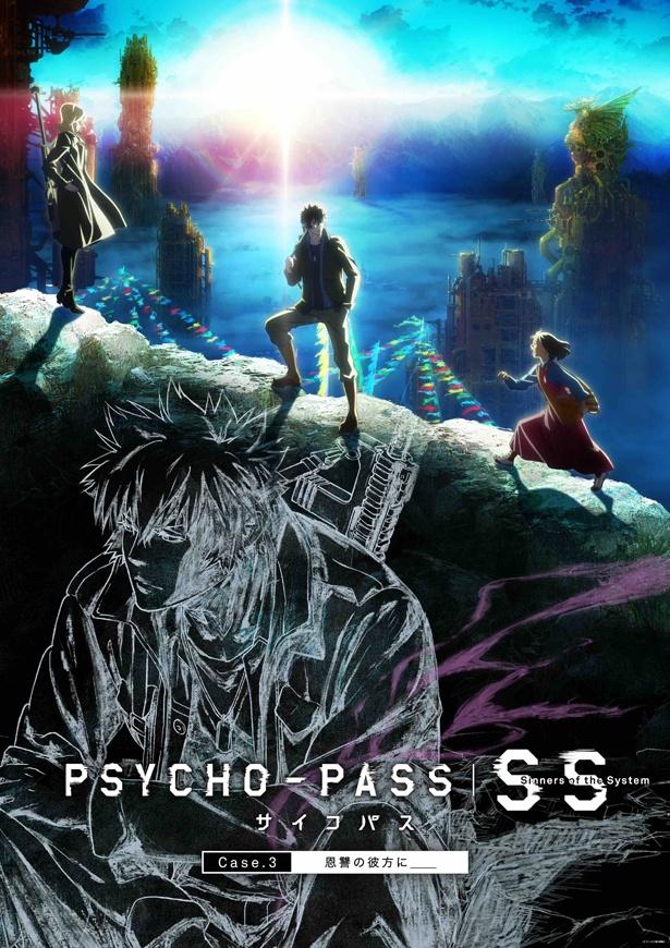 映画「PSYCHO-PASS サイコパス Sinners of the System Case.3 恩讐の彼方に__」は3月8日(金)より公開