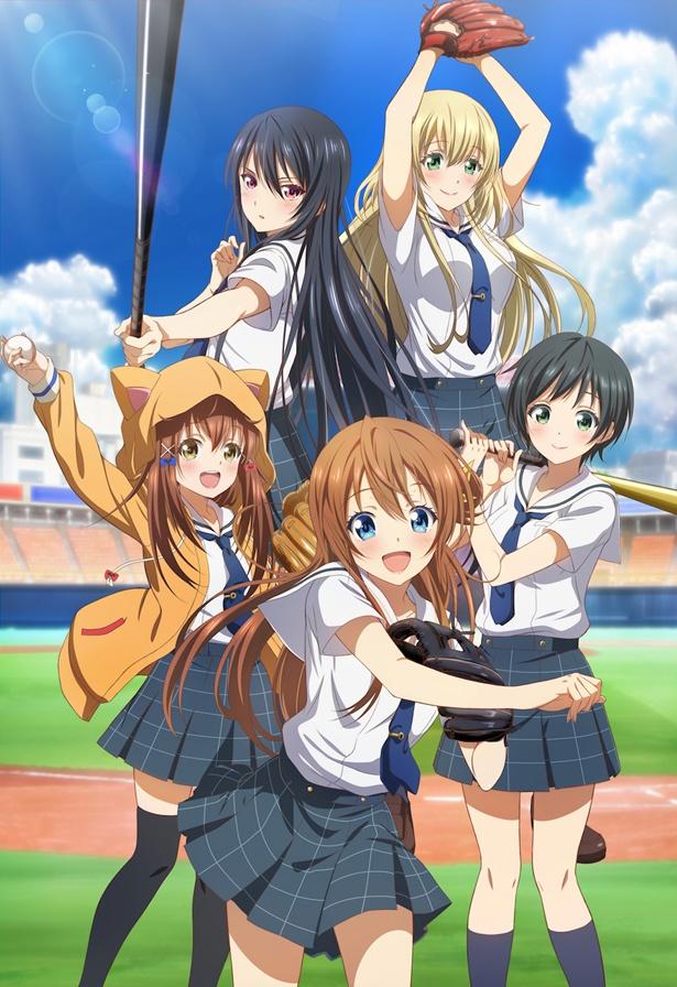 4月7日(日)より放送が始まる「八月のシンデレラナイン」。3人のアニメビジュアルが公開された
