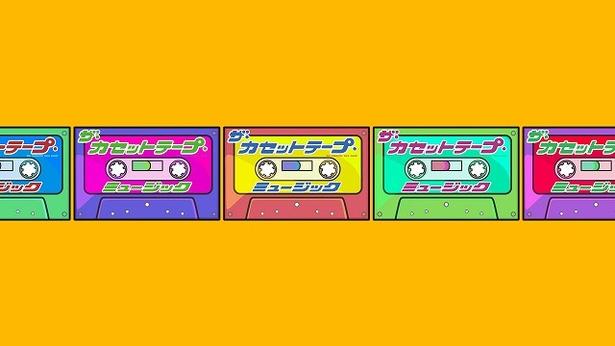 「ザ・カセットテープ・ミュージック」(BS12 トゥエルビ)