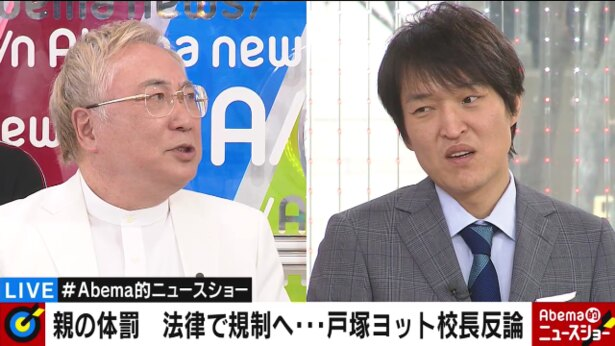 高須克弥院長が持論を展開