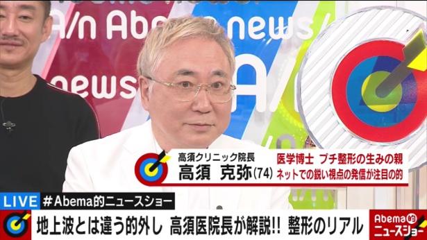 整形の実態について語った高須克弥院長