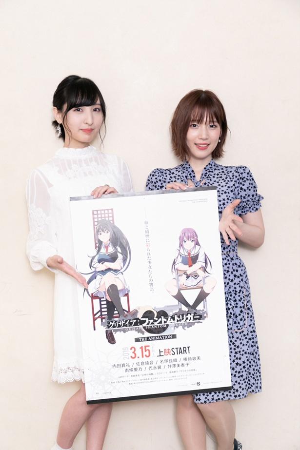 レナ役を演じる内田真礼さん(右)とトーカ役を演じる佐倉綾音さん