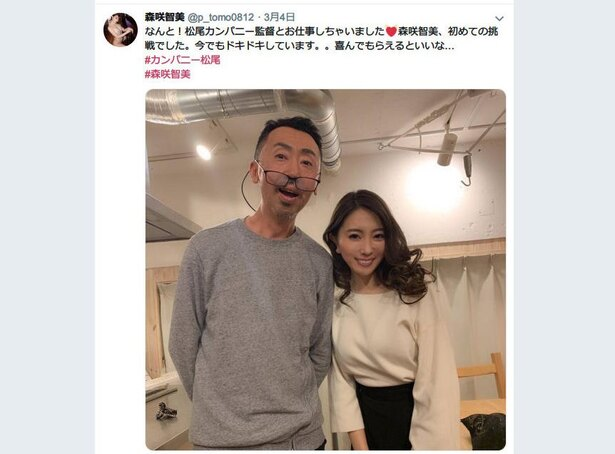 【写真を見る】森咲は艶っぽい表情で、松尾監督との2ショットをTwitterにアップ。憶測を呼んでいた