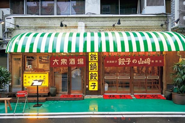 レトロなしま柄のテントと大きな看板が目印/餃子の山崎
