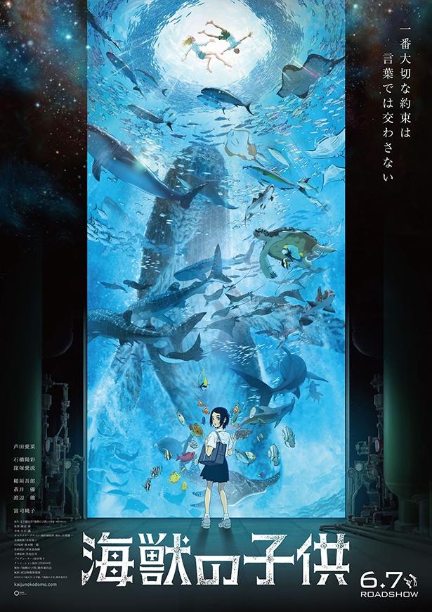 映画「海獣の子供」追加キャスト発表! 稲垣吾郎さん、蒼井優さんらベテラン俳優が出演!