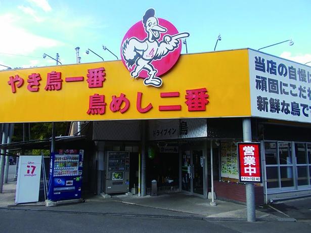 佐賀県民にとっておなじみの人気店「ドライブイン鳥 伊万里店」