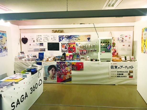 佐賀県庁の最上階にある「SAGA360ショップ」