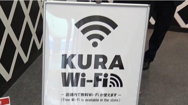 無料Wi-Fi「KURA Wi-Fi」