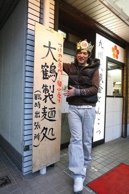「この看板は太麺で書いてるはずや!」と王子