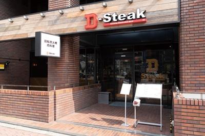 アメリカ総領事館の隣、ダイナー風の店構えもおしゃれ/D-Steak