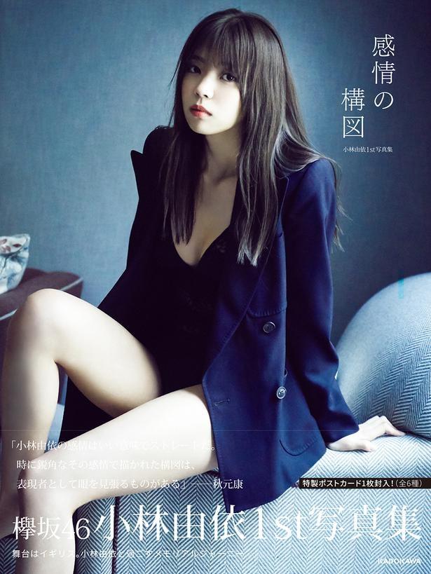小林由依1st写真集「感情の構図」表紙(Amazon限定カバー)/株式会社KADOKAWA