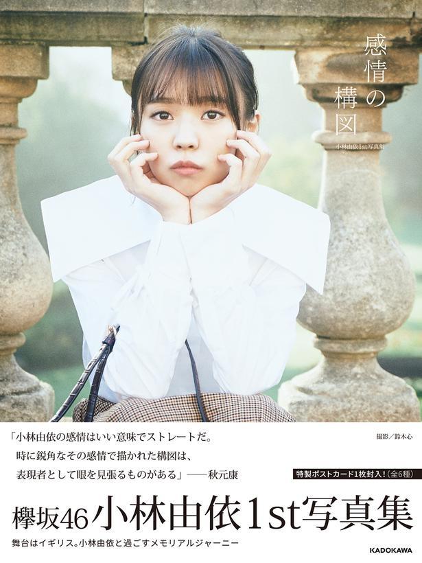小林由依1st写真集「感情の構図」表紙(Loppi・HMV限定カバー)/株式会社KADOKAWA