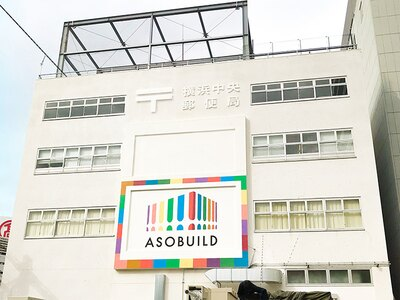 元横浜中央郵便局別館をリノベーションして完成させた「アソビル」