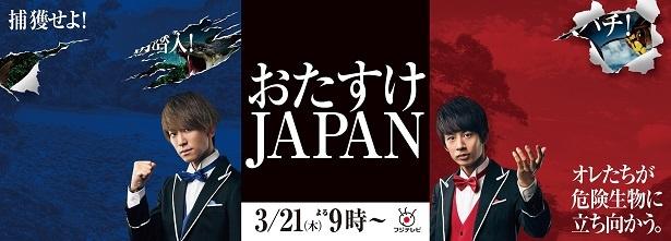 3月21(木)放送の「おたすけJAPAN」の第3弾スペシャルポスターが完成!