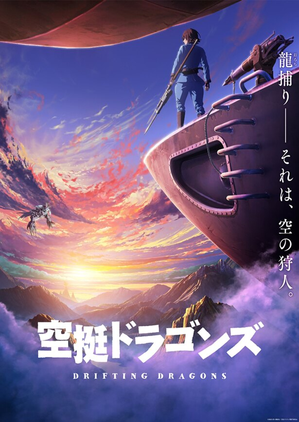 公開された「空挺ドラゴンズ」のティザービジュアル。主人公・ミカが、捕龍船クィン・ザザ号からドラゴンを見つめる様子が描かれている