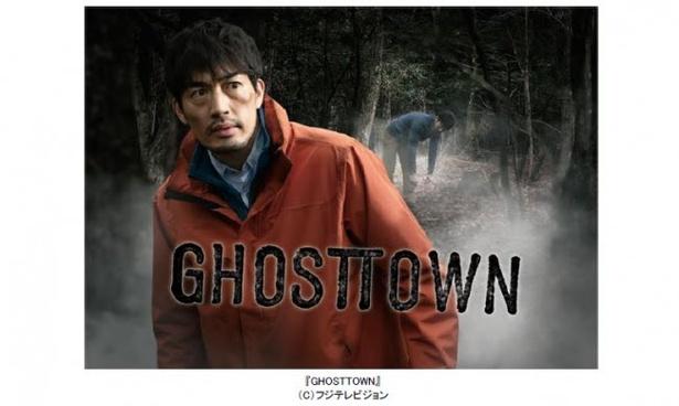 大谷亮平が「GHOSTTOWN」で地上波ドラマ初主演を飾る