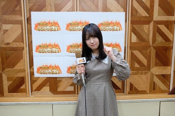 SKE48・福士奈央が「芸人もういっちょ」の新MCを務めることが決定