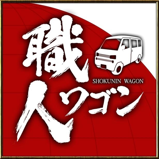 「ニッポンの技で世界を修理 世界!職人ワゴン」シリーズ