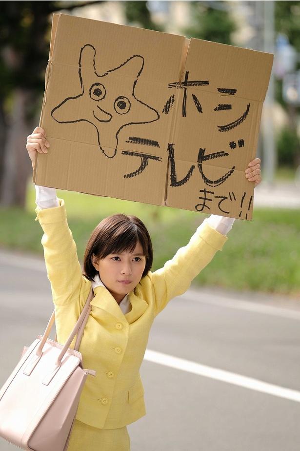 【写真を見る】真剣な顔でプラカードを掲げる芳根京子…ウキウキ顔にキョトン顔など場面カット大量放出