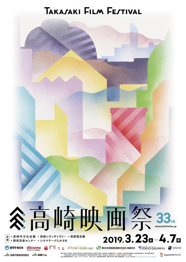 「高崎映画祭」は3月23日(土)〜4月7日(日)開催