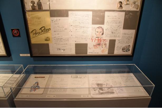 宮﨑駿監督が手がけた企画書。大博覧会でしかお目にかかれない貴重な展示品だ