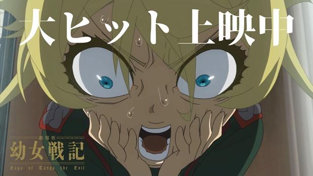 「劇場版 幼女戦記」の興行収入3億円突破を記念したCMも公開