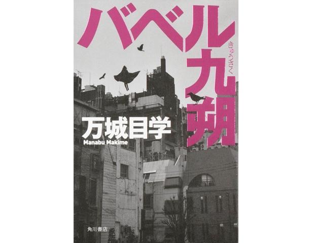 『バベル九朔』文庫版発売記念