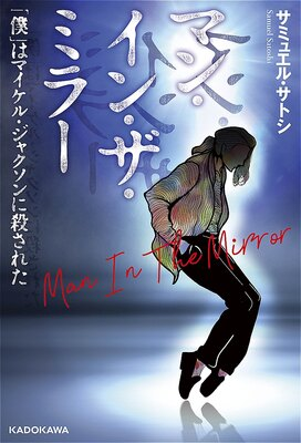 小説『マン・イン・ザ・ミラー 「僕」はマイケル・ジャクソンに殺された』(3月18日発売)