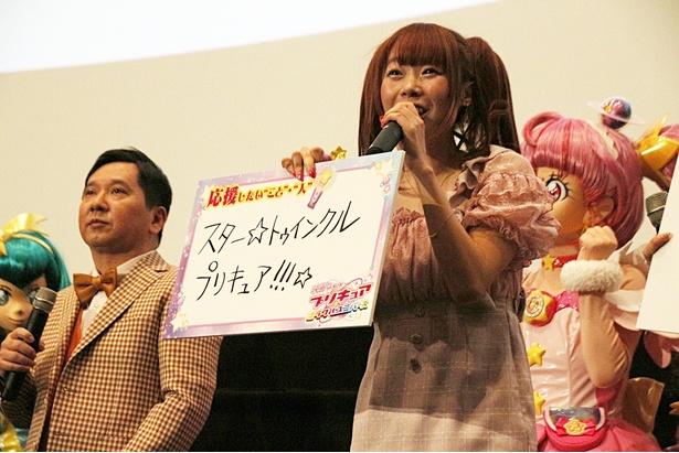 「応援したい人」というテーマで初出演の「スター☆トゥインクルプリキュア」を応援したいという成瀬