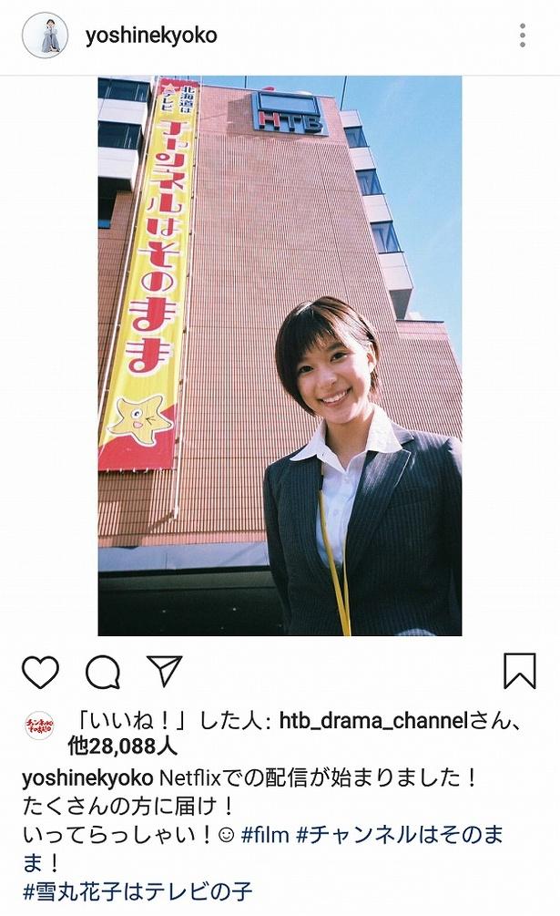 芳根京子主演ドラマ「チャンネルはそのまま!」が3月18日(月)からHTBでも放送開始